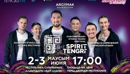 """The """"Argymak"""" band performed with great success at the festival of ethnic music in Kazakhstan"""