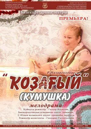 "Стәрлетамаҡ дәүләт театр-концерт берләшмәһендә ""Ҡоҙаса"" мелодрамаһы"