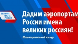 "Residents of the Republic are invited to give the name of the airport ""Ufa"""
