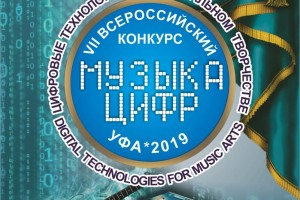 В Уфе состоится VII Всероссийский конкурс электромузыкального творчества «Музыка цифр - 2019»