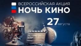 Республика Башкортостан присоединится к всероссийской акции «Ночь кино»