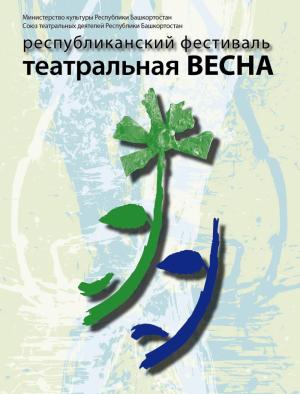 В Уфе пройдёт Республиканский фестиваль «Театральная весна»