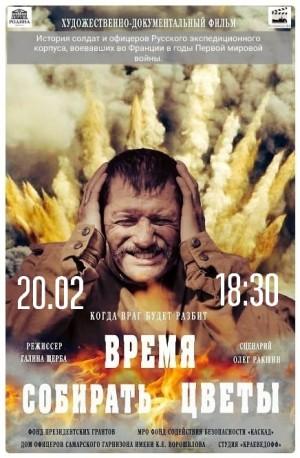 «Лаборатория политического кино» приглашает на показ и обсуждение фильма «Время собирать цветы»