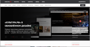 "Portal ""Kultura.RF"" presented an updated concept and a new version of the site"