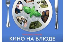 Кинотеатр «Родина» приглашает на фестиваль итальянского кино «Кино на блюде»