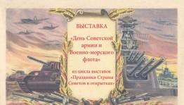 В Национальном музее РБ представлены выставки, посвящённые Дню защитника Отечества и Году памяти и славы