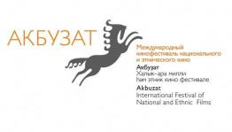 Стартовал приём заявок на IV Международный кинофестиваль «Серебряный Акбузат»