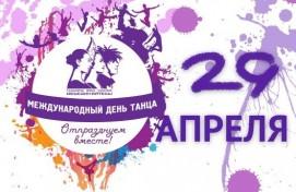 В Уфе пройдут мероприятия, приуроченные к Международному Дню танца