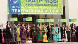 Уже сегодня в Уфе состоится торжественная церемония закрытия Республиканского фестиваля «Театральная весна»