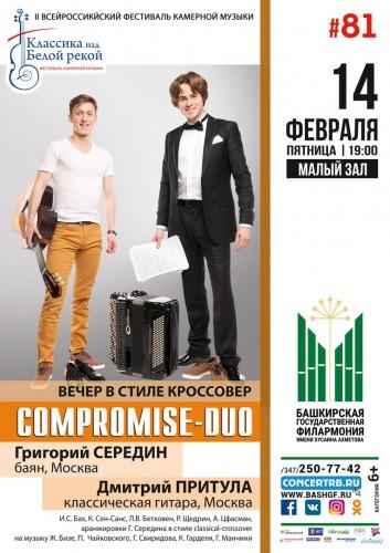 Вечер в стиле кроссовер «Compromise-duo» (Москва)