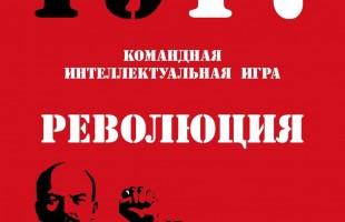 Республиканский музей боевой славы приглашает на викторину к столетию Октябрьской революции