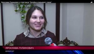 Ярослава Пулинович поделилась впечатлениями после просмотра спектакля «Зулейха открывает глаза»