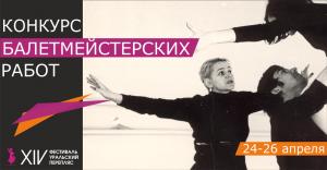 Работы хореографов Республики Башкортостан  ждут на конкурсе профессионального мастерства
