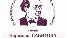 Для участия в IX Международном конкурсе музыкантов-исполнителей имени Наримана Сабитова подано около 70 заявок