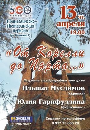 Уфимцам представят концерт классической музыки «От Корелли до Пярта...»