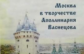 Воскресный лекторий Музея им. М.В. Нестерова завершает сезон