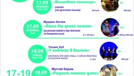 The Bashkir National Youth Theater is going on tour to Kazan