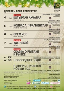 Репертуар на декабрь Туймазинского театра