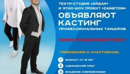 """Театр-студия """"Айдар"""" объявляет кастинг профессиональных танцоров"""