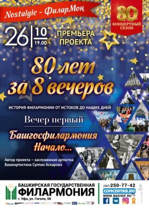 Филармония представляет: «Nostalgie – ФиларМОҢ. 80 звёздных лет – за 8 вечеров»