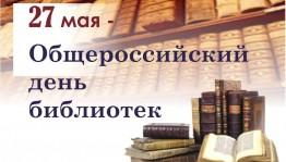 Сегодня Общероссийский день библиотек!