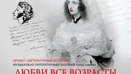 Музыкально-литературный лекторий Башгосфилармонии приглашает на концерт «Любви все возрасты покорны…»