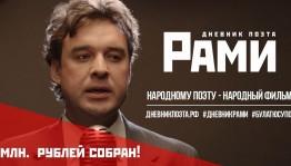 Более 1 миллиона рублей собрано для съемок фильма о народном поэте Башкортостана Рами Гарипове