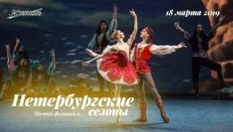 В Уфе в третий раз пройдёт фестиваль искусств «Петербургские сезоны»