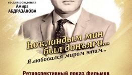 В кинотеатре «Родина» пройдёт вечер памяти башкирского кинорежиссёра Амира Абдразакова
