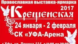 """В Уфе состоится православная выставка-ярмарка """"Крещенская"""""""