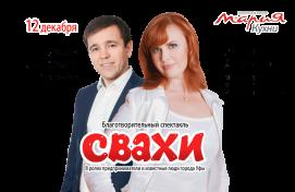 """Известные бизнесмены Уфы примут участие в благодтворительм спектакле """"Свахи"""""""