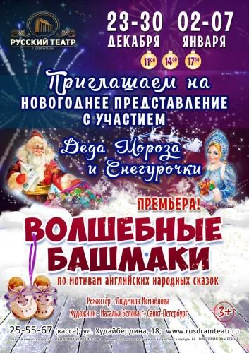 """Новогоднее представление """"Волшебные башмаки"""""""