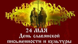 В Саду культуры и отдыха им.С.Т.Аксакова  пройдут Дни славянской письменности и культуры