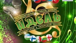 Через неделю в Уфе в седьмой раз состоится Международный фестиваль «Идель»