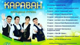 "Variety group ""Caravan"" will perform tours in the republic"