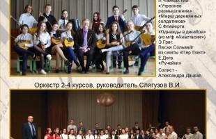 Уфимское училище искусств (колледж) приглашает на концерт оркестров русских народных инструментов