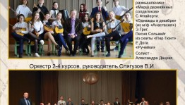 Ufa College of Arts invites to the concert of Russian folk instruments orchestras