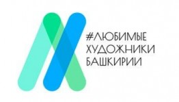 """Concert in support of the project """"Favorite artists of Bashkiria"""" will be held in Ufa"""