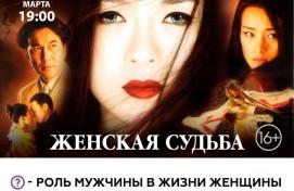 Клуб психологического кино «Инсайт» приглашает на встречу в кинотеатре «Родина»