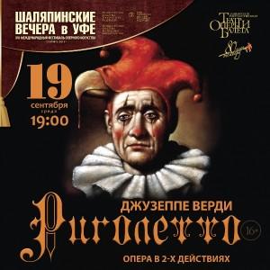 """Опера """"Риголетто"""" в рамках Международного фестиваля оперного искусства Ф.Шаляпина"""