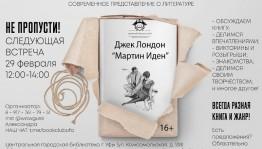 Уфимцев приглашают в литературный клуб для обсуждения книг