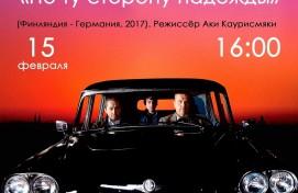 15 февраля в кино-лектории БГХМ им. М. Нестерова: Современное кино Финляндии