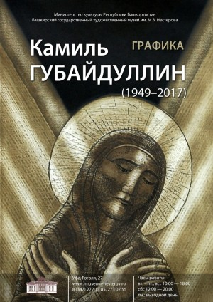 An exhibition of graphics by Honored Artist of Russia Kamil Gubaidullin is held in Ufa