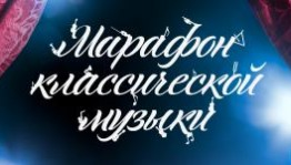 "The anniversary ""Marathon of classical music"" is held in Bashkortostan"
