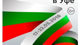 Кинотеатр «Родина» приглашает на Дни болгарского кино