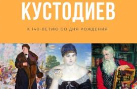 В Уфе откроется выставка репродукций картин Бориса Кустодиева