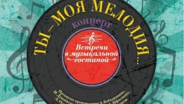 "The Bashkir theater of opera and ballet invites to the concert ""You are my melody"""