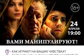 Кинотеатр «Родина» приглашает на встречу клуба психологического кино «Инсайт»