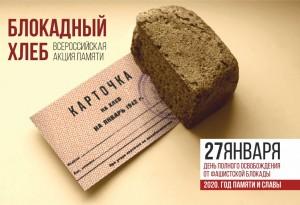 Өфөлә «Блокада икмәге» акцияһы уҙғарыла