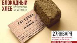 В Уфе состоится акция «Блокадный хлеб»